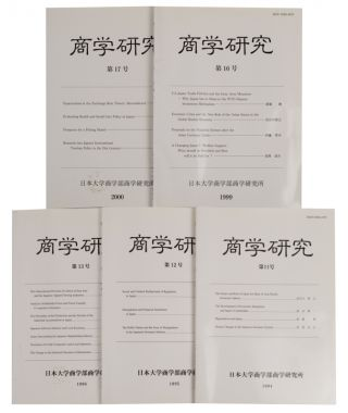 Shogaku Kenkyu. (The Study of Business and Industry.) 5 Issues. THE RESEARCH INSTITUTE OF COMMERCE