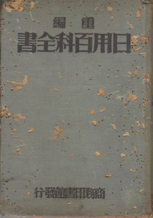 日用百科全書.中冊. [Ri yong bai ke quan shu. Zhong ce]. [Encyclopaedia for Everyday Use....