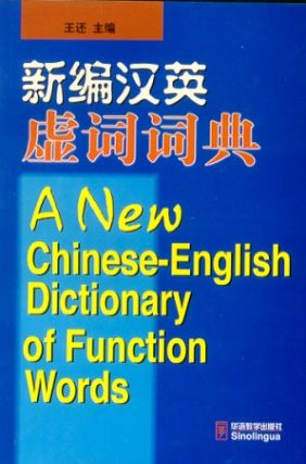 A New Chinese-English Dictionary of Function Words. Xin Bian Han Ying Xuci Cidian. CHINESE...