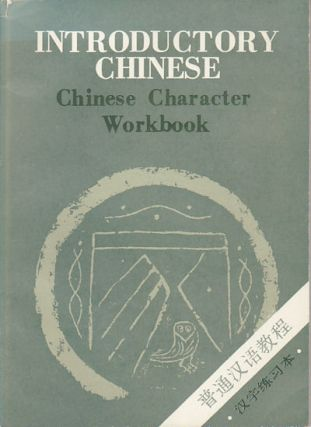 Introductory Chinese. Chinese Character Workbook. CHINESE CHARACTER WORKBOOK