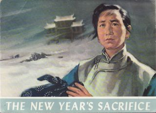 The New Year's Sacrifice. LU HSUN, ADAPTED FROM THE SHORT