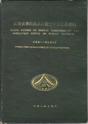 Major Figures of Manual Tabulation on 1990 Population Census of Yunnan Province. POPULATION CENSUS OFFICE OF YUNNAN PROVINCE.