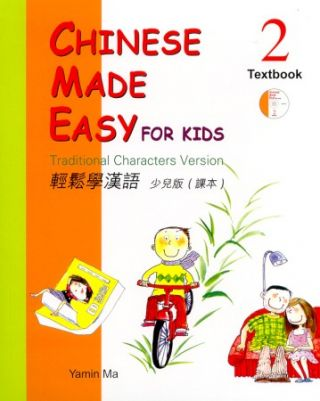 Chinese Made Easy for Kids 2. Traditional Characters Version. Textbook. YAMIN MA