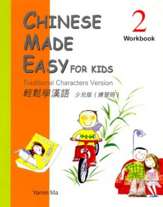 Chinese Made Easy for Kids 2. Traditional Characters Version. Workbook. YAMIN MA