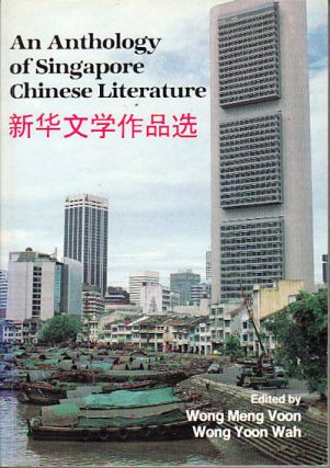 An Anthology of Singapore Chinese Literature. WONG MENG VOON AND WONG YOON WAH