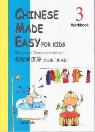Chinese Made Easy for Kids 3 Workbook. (Simplified Characters Version). YAMIN MA