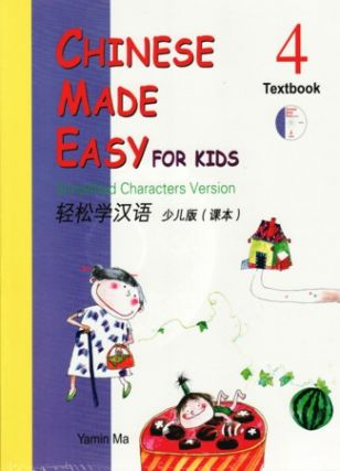 Chinese Made Easy for Kids 4 Textbook. Simplified Characters Version. YAMIN MA